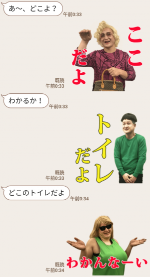 【人気スタンプ特集】ガリットチュウ福島10年使える哀愁スタンプを実際にゲットして、トークで遊んでみた。 (5)