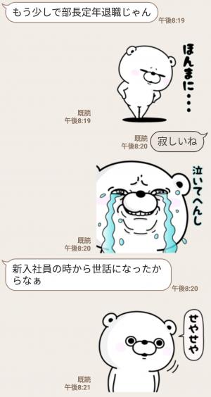 【人気スタンプ特集】くま100% 関西弁 スタンプを実際にゲットして、トークで遊んでみた。 (3)