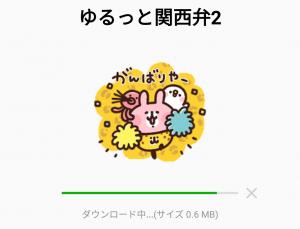 【人気スタンプ特集】ゆるっと関西弁2 スタンプを実際にゲットして、トークで遊んでみた。 (2)