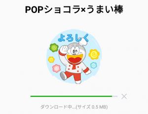 【隠し無料スタンプ】POPショコラ×うまい棒 スタンプを実際にゲットして、トークで遊んでみた。 (7)