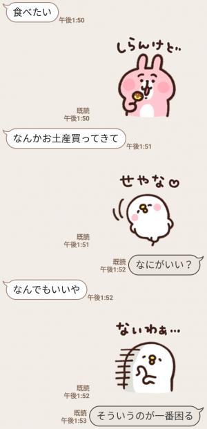 【人気スタンプ特集】ゆるっと関西弁2 スタンプを実際にゲットして、トークで遊んでみた。 (5)