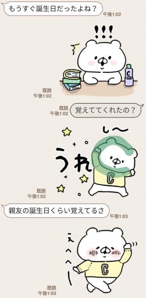 【限定無料スタンプ】会話にクマを添えましょう×クリニーク スタンプを実際にゲットして、トークで遊んでみた。 (6)