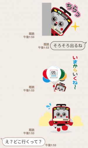 【人気スタンプ特集】京急創立120周年「けいきゅん」スタンプを実際にゲットして、トークで遊んでみた。 (3)