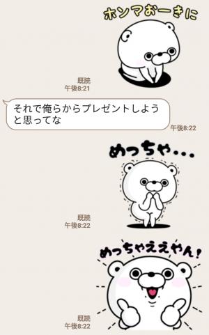 【人気スタンプ特集】くま100% 関西弁 スタンプを実際にゲットして、トークで遊んでみた。 (4)