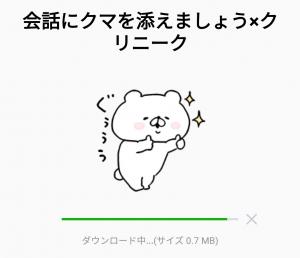 【限定無料スタンプ】会話にクマを添えましょう×クリニーク スタンプを実際にゲットして、トークで遊んでみた。 (2)