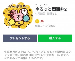 【人気スタンプ特集】ゆるっと関西弁2 スタンプを実際にゲットして、トークで遊んでみた。 (1)
