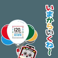 【人気スタンプ特集】京急創立120周年「けいきゅん」スタンプを実際にゲットして、トークで遊んでみた。