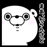 【人気スタンプ特集】くま100% 関西弁 スタンプを実際にゲットして、トークで遊んでみた。