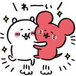 【無料スタンプ速報】自分ツッコミくま×チューイチ★ スタンプ(2018年04月02日まで)