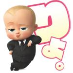 【LINE無料スタンプ速報:隠し】映画『ボス・ベイビー』スタンプ(2018年05月31日まで)