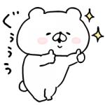【LINE無料スタンプ速報】会話にクマを添えましょう×クリニーク スタンプ(2018年04月09日まで)