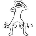 【LINE無料スタンプ速報】けたたましく動くクマ✕カーセンサー スタンプ(2018年04月09日まで)