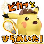 【LINE無料スタンプ速報:隠し】しゃべる!「名探偵ピカチュウ」 スタンプ