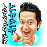 【半額セール】アキラ100% 絶対!見せないスタンプ(2018年03月27日AM10:59まで)