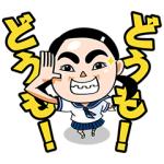 【半額セール】イモトアヤコ スタンプ(2018年4月3日AM10:59まで)