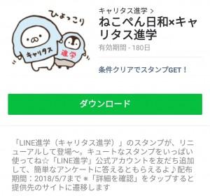 【限定無料スタンプ】ねこぺん日和×キャリタス進学 スタンプを実際にゲットして、トークで遊んでみた。 (4)