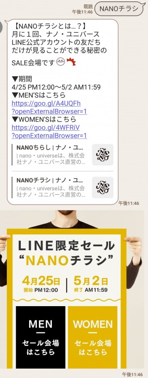 【限定無料スタンプ】目ヂカラ☆にゃんこ×ナノ・ユニバース スタンプを実際にゲットして、トークで遊んでみた。 (3)