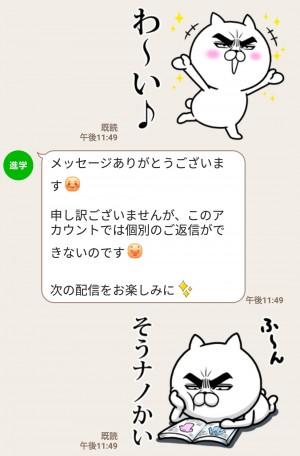 【限定無料スタンプ】ねこぺん日和×キャリタス進学 スタンプを実際にゲットして、トークで遊んでみた。 (7)