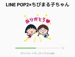 【隠し無料スタンプ】LINE POP2×ちびまる子ちゃん スタンプを実際にゲットして、トークで遊んでみた。 (7)
