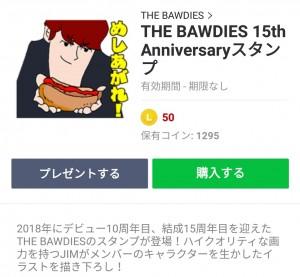 【人気スタンプ特集】THE BAWDIES 15th Anniversaryスタンプを実際にゲットして、トークで遊んでみた。 (1)