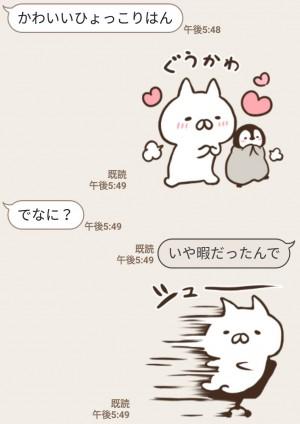 【限定無料スタンプ】ねこぺん日和×キャリタス進学 スタンプを実際にゲットして、トークで遊んでみた。 (9)
