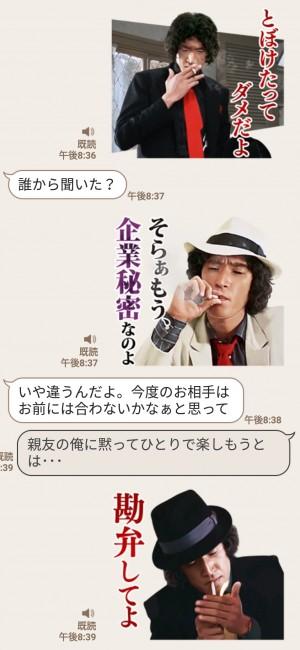 【人気スタンプ特集】松田優作 探偵物語サウンドスタンプを実際にゲットして、トークで遊んでみた。 (4)