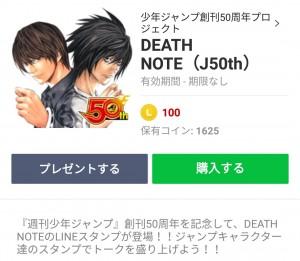 【人気スタンプ特集】DEATH NOTE(J50th) スタンプを実際にゲットして、トークで遊んでみた。 (1)