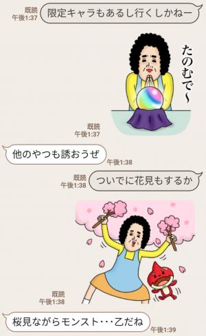 【隠し無料スタンプ】モンスト☓母からメッセージ スタンプを実際にゲットして、トークで遊んでみた。 (7)