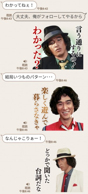 【人気スタンプ特集】松田優作 探偵物語サウンドスタンプを実際にゲットして、トークで遊んでみた。 (6)