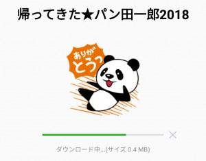 【限定無料スタンプ】帰ってきた★パン田一郎2018 スタンプを実際にゲットして、トークで遊んでみた。 (2)