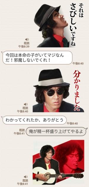 【人気スタンプ特集】松田優作 探偵物語サウンドスタンプを実際にゲットして、トークで遊んでみた。 (5)