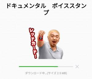 【人気スタンプ特集】ドキュメンタル ボイススタンプを実際にゲットして、トークで遊んでみた。 (2)