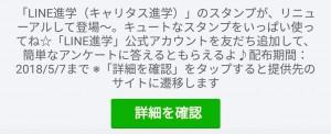 【限定無料スタンプ】ねこぺん日和×キャリタス進学 スタンプを実際にゲットして、トークで遊んでみた。 (1)