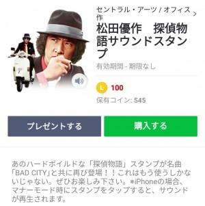 【人気スタンプ特集】松田優作 探偵物語サウンドスタンプを実際にゲットして、トークで遊んでみた。 (1)