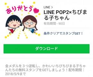 【隠し無料スタンプ】LINE POP2×ちびまる子ちゃん スタンプを実際にゲットして、トークで遊んでみた。 (6)