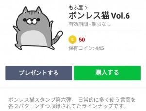 【人気スタンプ特集】ボンレス猫 Vol.6 スタンプを実際にゲットして、トークで遊んでみた。 (1)