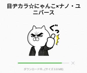 【限定無料スタンプ】目ヂカラ☆にゃんこ×ナノ・ユニバース スタンプを実際にゲットして、トークで遊んでみた。 (2)