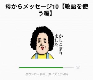 【人気スタンプ特集】母からメッセージ10【敬語を使う編】 スタンプを実際にゲットして、トークで遊んでみた。 (2)