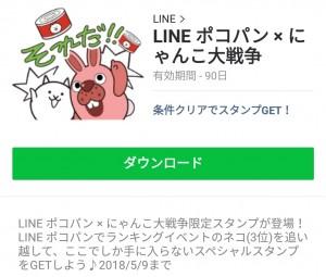 【隠し無料スタンプ】LINE ポコパン × にゃんこ大戦争 スタンプを実際にゲットして、トークで遊んでみた。 (6)