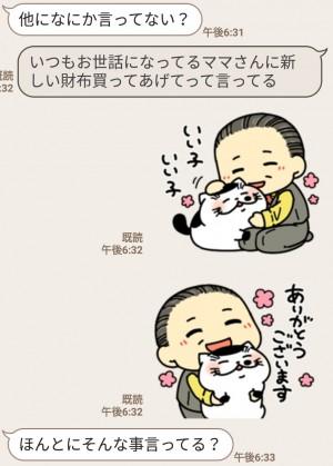 【人気スタンプ特集】おじさまと猫 スタンプを実際にゲットして、トークで遊んでみた。 (5)