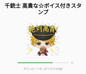 【限定無料スタンプ】千銃士 高貴な☆ボイス付きスタンプを実際にゲットして、トークで遊んでみた。 (6)