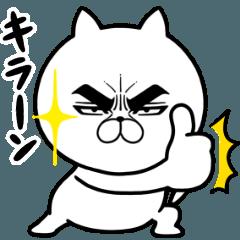 【人気スタンプ特集】目ヂカラ☆にゃんこ13【敬語】 スタンプを実際にゲットして、トークで遊んでみた。