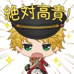 【LINE無料スタンプ速報】千銃士 高貴な☆ボイス付きスタンプ(2018年05月09日まで)