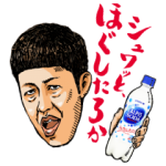 【LINE無料スタンプ速報:隠し】「カルピスソーダ」オリジナルスタンプ(2018年07月09日まで)