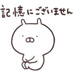 【LINE無料スタンプ速報】うさまる×LINEショッピング スタンプ(2018年05月23日まで)
