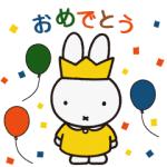 【LINE無料スタンプ速報:隠し】ミサワホーム50周年ミッフィースタンプ
