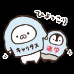 【限定無料スタンプ】ねこぺん日和×キャリタス進学 スタンプを実際にゲットして、トークで遊んでみた。