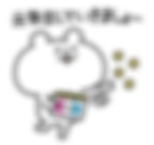 【LINE無料スタンプ予報】ゆる~いくまの企業コラボスタンプが登場予定☆ (2)