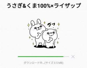 【限定無料スタンプ】うさぎ&くま100%×ライザップ スタンプを実際にゲットして、トークで遊んでみた。 (2)
