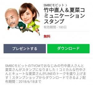 【限定無料スタンプ】竹中直人&夏菜コミュニケーションスタンプを実際にゲットして、トークで遊んでみた。 (1)